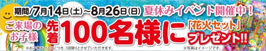 夏休みイベント開催中!「花火セット」プレゼント!!